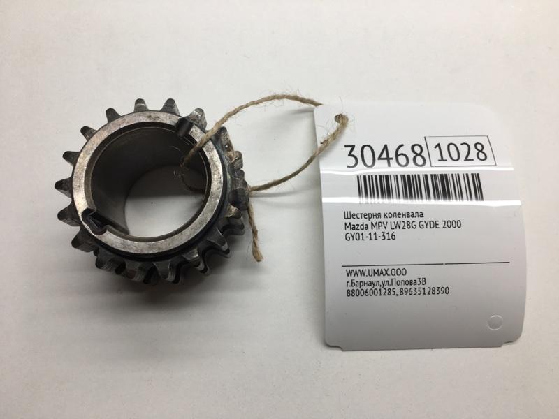Шестерня коленвала Mazda Mpv LW28G GYDE 2000 (б/у)