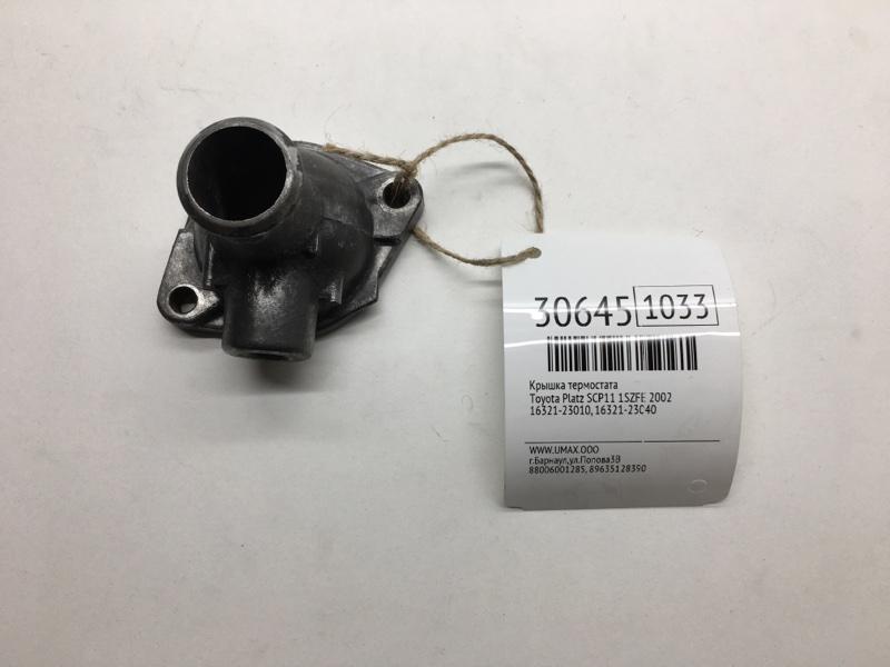 Крышка термостата Toyota Platz SCP11 1SZFE 2002 (б/у)