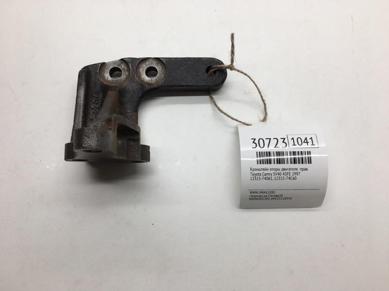 Кронштейн опоры двигателя Toyota Camry SV40 4SFE 1997 правый (б/у)