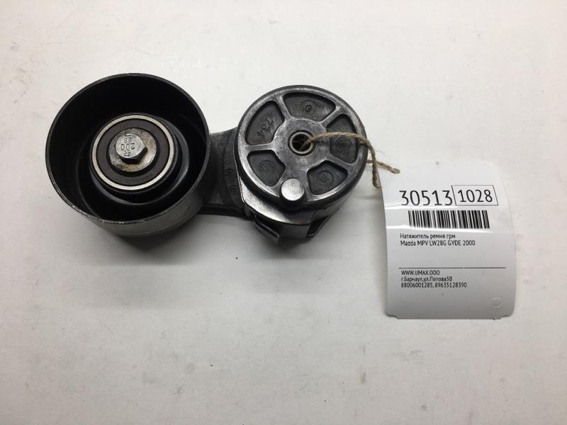 Натяжитель ремня грм Mazda Mpv LW28G GYDE 2000 (б/у)