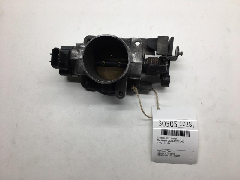 Заслонка дроссельная Mazda Mpv LW28G GYDE 2000 (б/у)