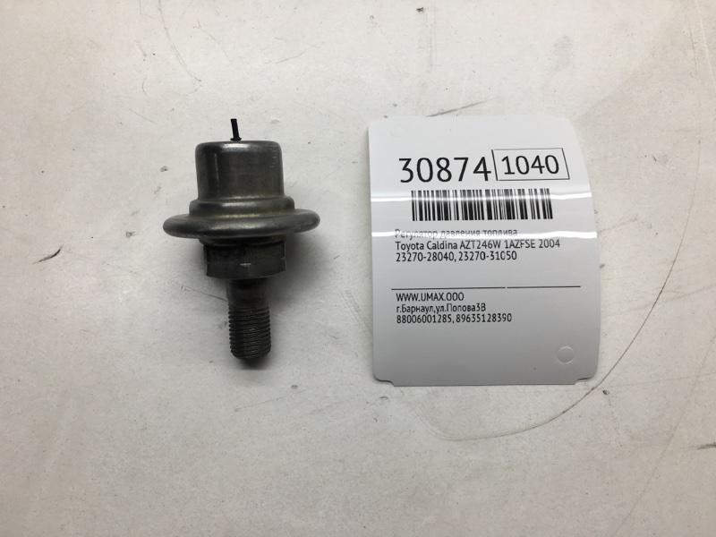 Регулятор давления топлива Toyota Caldina AZT246W 1AZFSE 2004 (б/у)