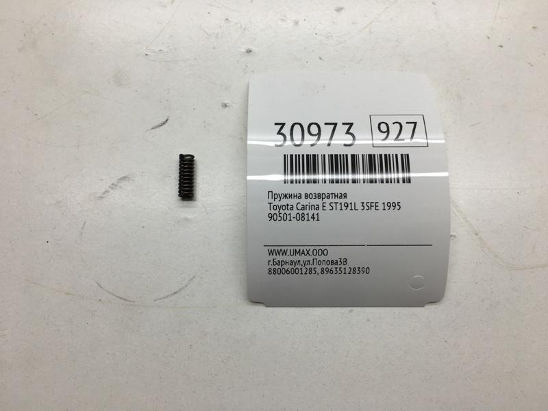 Пружина возвратная Toyota Carina E ST191L 3SFE 1995 (б/у)