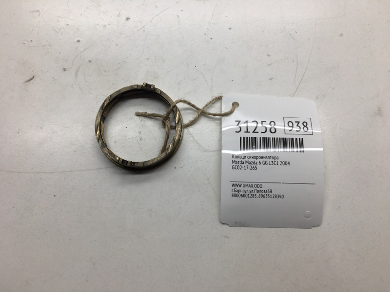 Кольцо синхронизатора Mazda Mazda 6 GG L3C1 2004 (б/у)