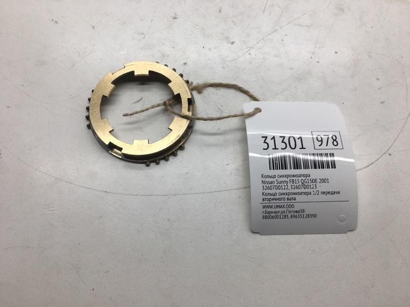 Кольцо синхронизатора Nissan Sunny FB15 QG15DE 2001 (б/у)