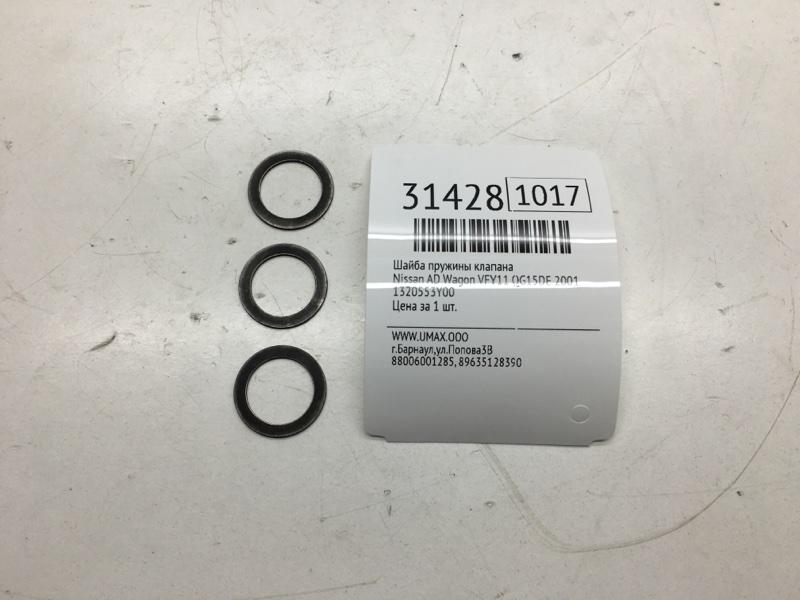 Шайба пружины клапана Nissan Ad Wagon VFY11 QG15DE 2001 (б/у)