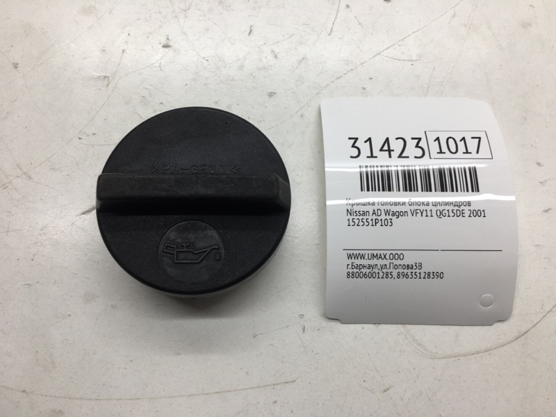 Крышка головки блока цилиндров Nissan Ad Wagon VFY11 QG15DE 2001 (б/у)