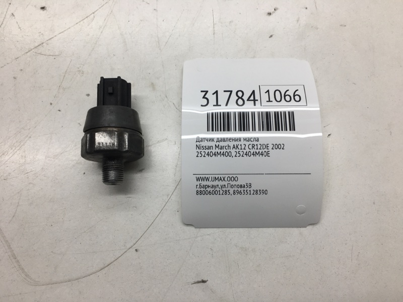 Датчик давления масла Nissan March AK12 CR12DE 2002 (б/у)