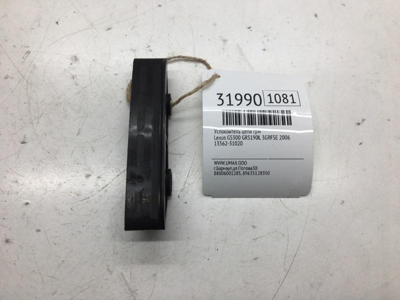 Успокоитель цепи грм Lexus Gs300 GRS190L 3GRFSE 2006 (б/у)