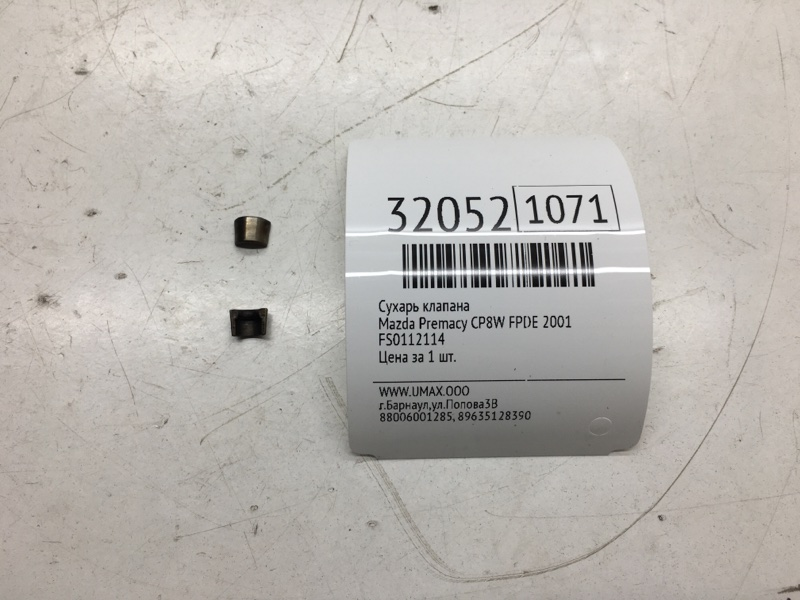 Сухарь клапана Mazda Premacy CP8W FPDE 2001 (б/у)