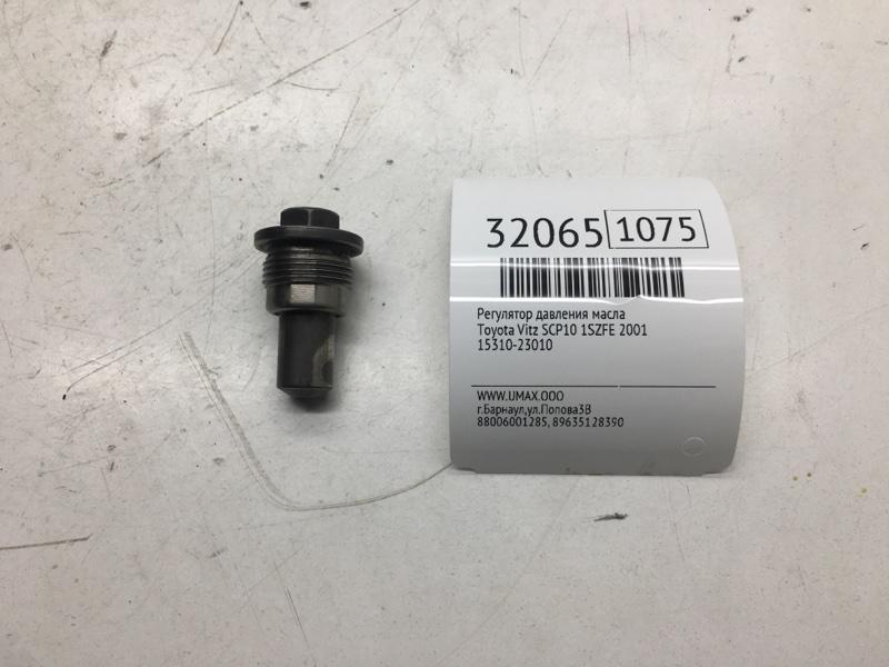 Регулятор давления масла Toyota Vitz SCP10 1SZFE 2001 (б/у)
