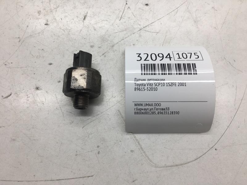 Датчик детонации Toyota Vitz SCP10 1SZFE 2001 (б/у)