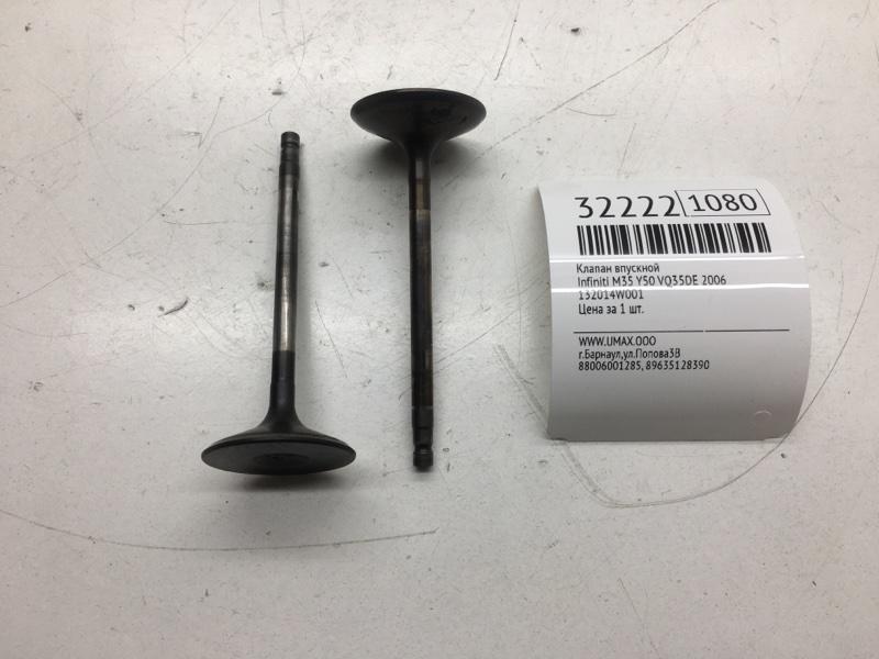Клапан впускной Infiniti M35 Y50 VQ35DE 2006 (б/у)