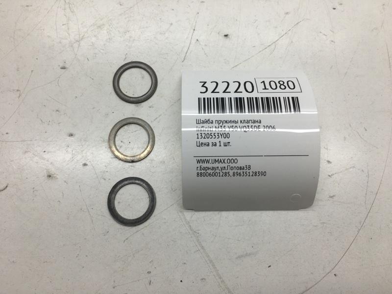 Шайба пружины клапана Infiniti M35 Y50 VQ35DE 2006 (б/у)