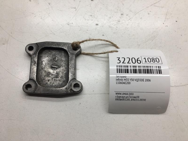 Заглушка Infiniti M35 Y50 VQ35DE 2006 (б/у)