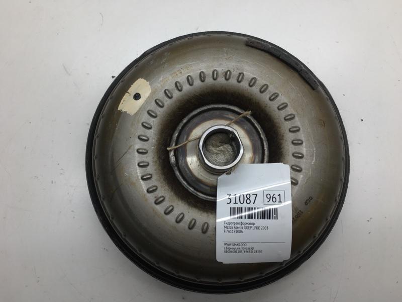 Гидротрансформатор Mazda Atenza GGEP LFDE 2003 (б/у)
