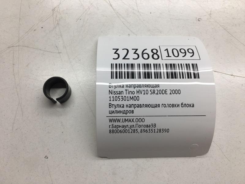 Втулка направляющая Nissan Tino HV10 SR20DE 2000 (б/у)