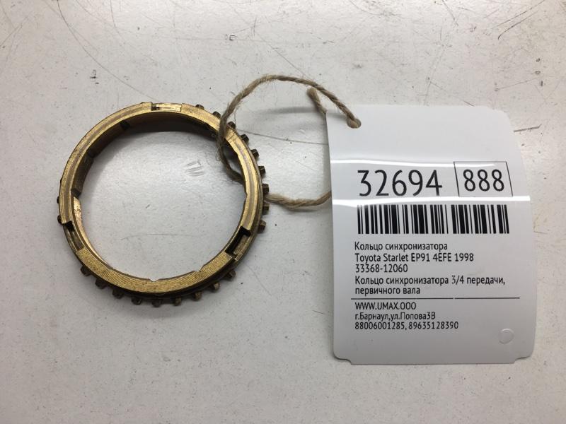 Кольцо синхронизатора Toyota Starlet EP91 4EFE 1998 (б/у)