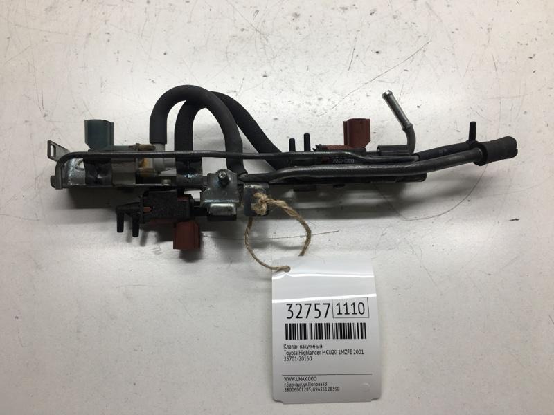 Клапан вакуумный Toyota Highlander MCU20 1MZFE 2001 (б/у)