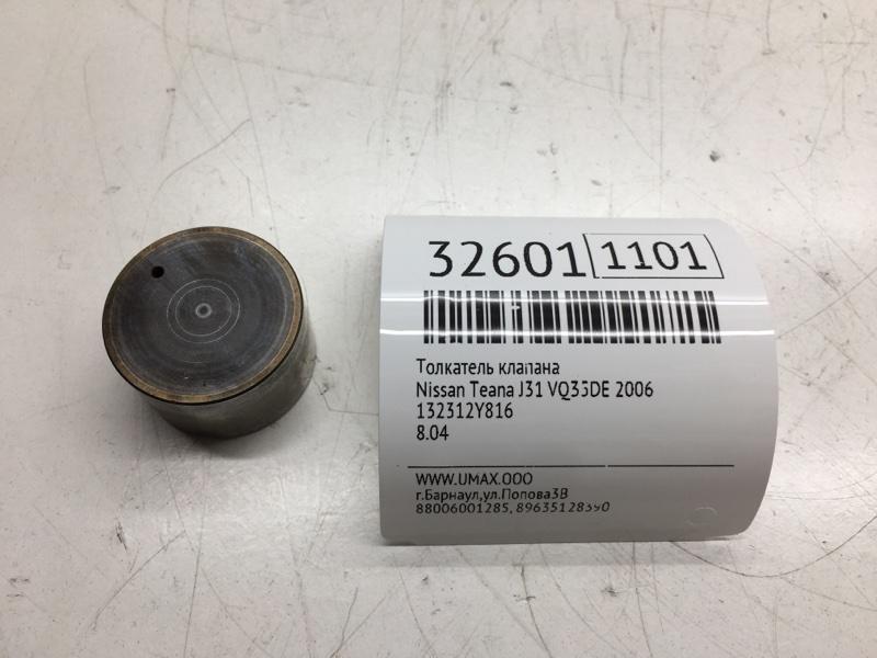 Толкатель клапана Nissan Teana J31 VQ35DE 2006 (б/у)