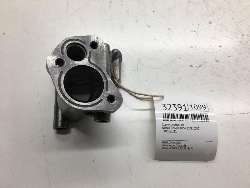 Корпус термостата Nissan Tino HV10 SR20DE 2000 (б/у)