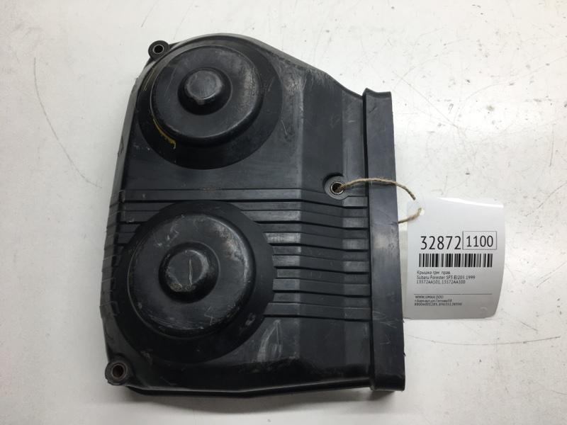 Крышка грм Subaru Forester SF5 EJ205 1999 правая (б/у)