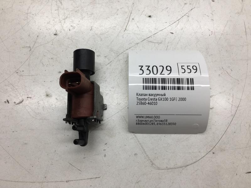 Клапан вакуумный Toyota Cresta GX100 1GFE 2000 (б/у)