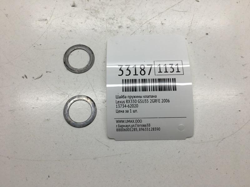 Шайба пружины клапана Lexus Rx350 GSU35 2GRFE 2006 (б/у)