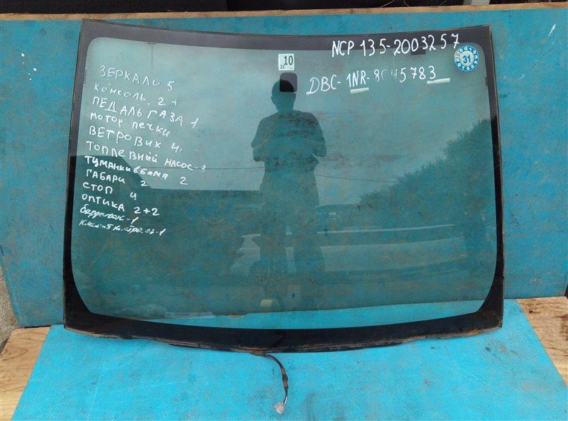 Лобовое стекло Toyota Vitz NSP135 1NR-FE (б/у)