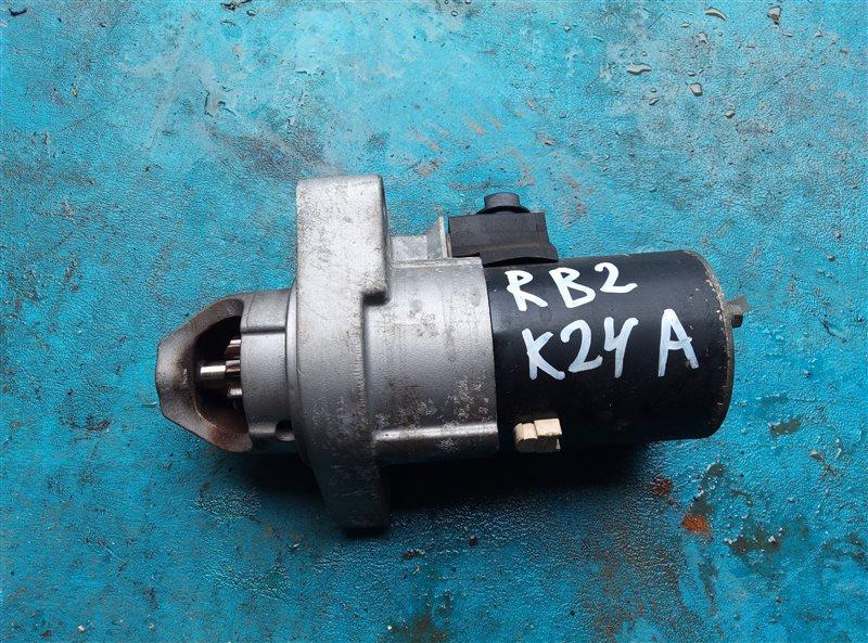 Стартер Honda Odyssey RB2 K24A (б/у)