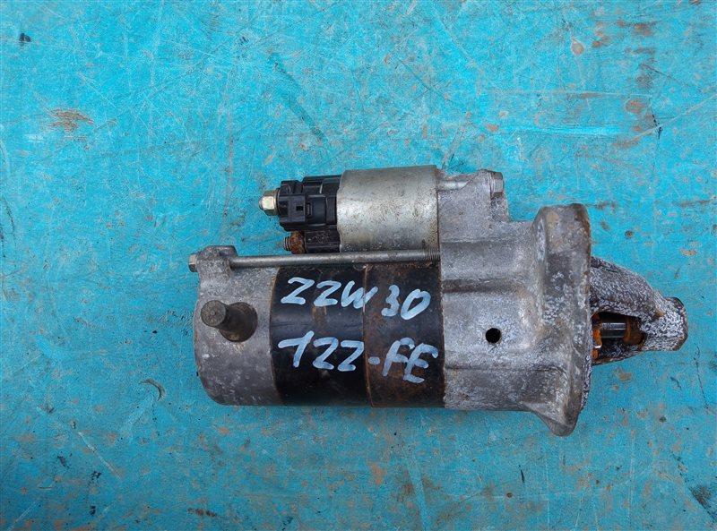 Стартер Toyota Mr-S ZZW30 1ZZ-FE (б/у)