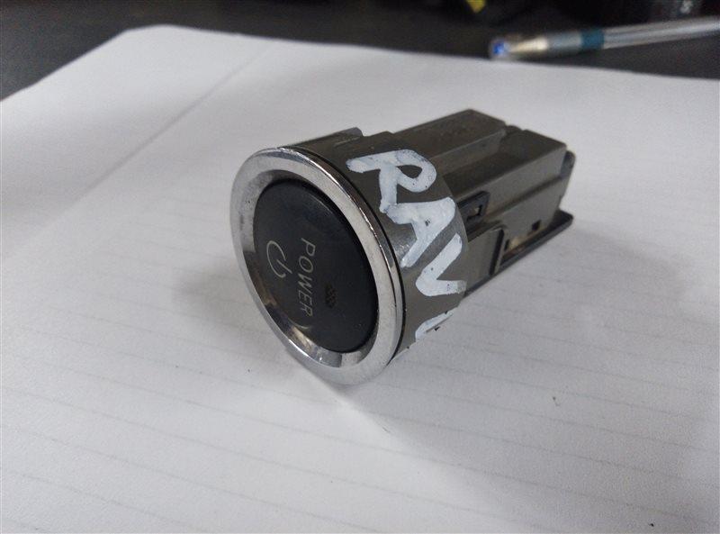 Кнопка старта Toyota Rav4 (б/у)