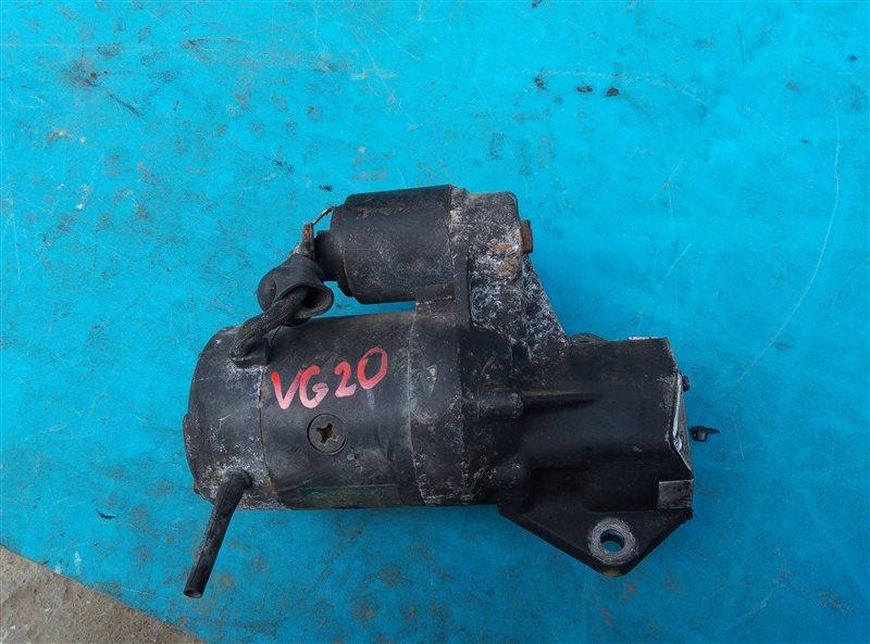 Стартер Nissan Cedric Y31 VG20E (б/у)