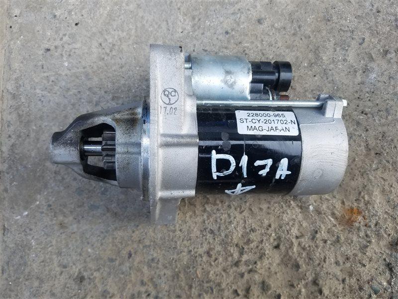 Стартер Honda Edix BE1 D17A (б/у)