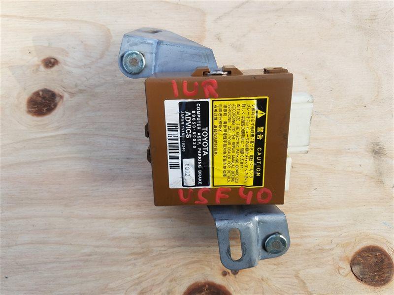 Электронный блок Lexus Ls460 USF40 1UR-FSE 07.2010 (б/у)
