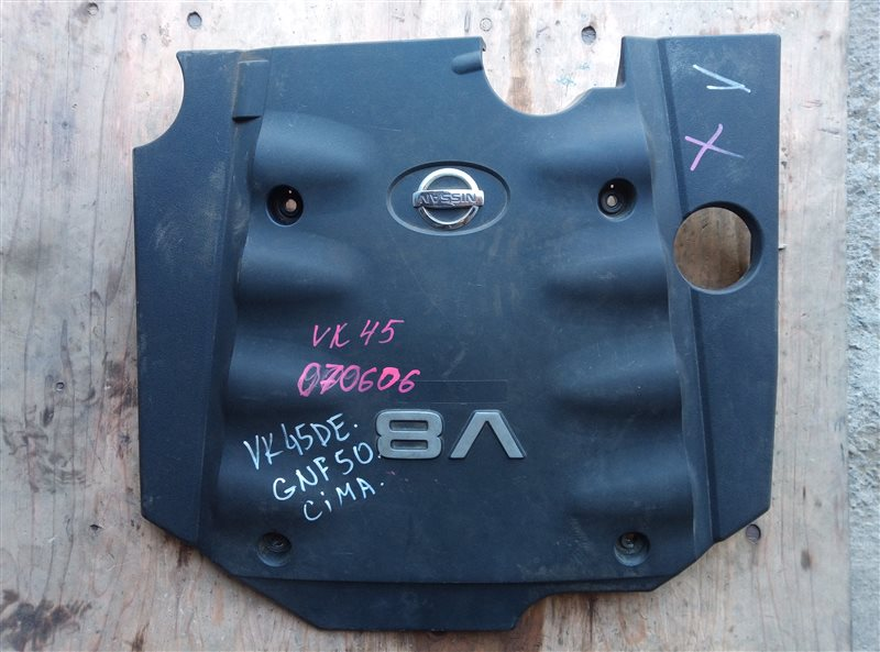 Декоративная крышка двс Nissan Cima GNF50 VK45DE (б/у)
