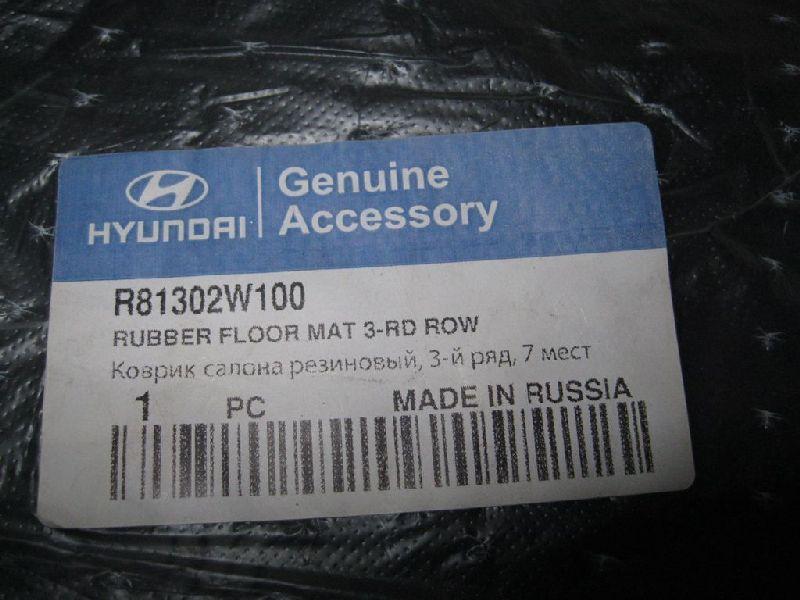 Коврики салонные Hyundai Santa Fe 3 DM 2.0TD 2013 2014 2015 2016 2017 2018 2019 R81302W100