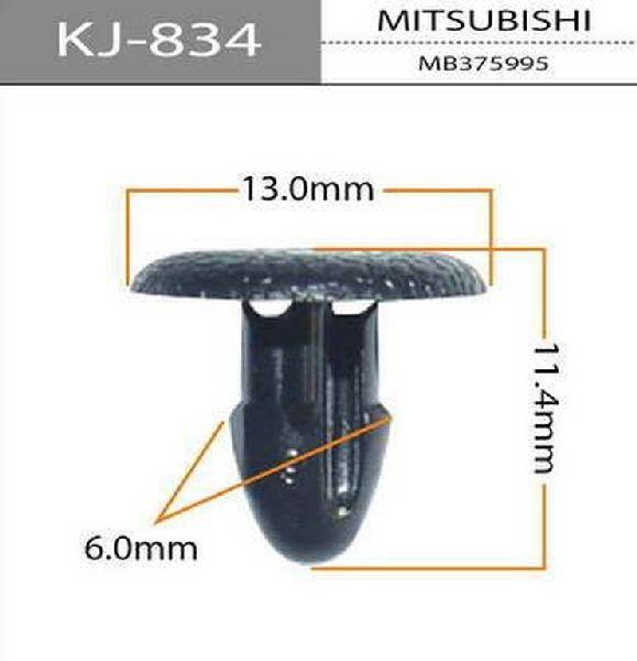 Клипса Mitsubishi Lancer 9 CS1A 4G13 2000 2001 2002 2003 2004 2005 2006 2007 2008 2009 2010 2011 KJ834