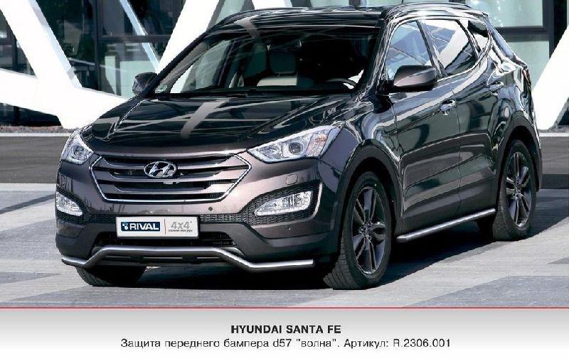 Защита бампера Hyundai Santa Fe 3 BM 2012 передняя R.2306.001