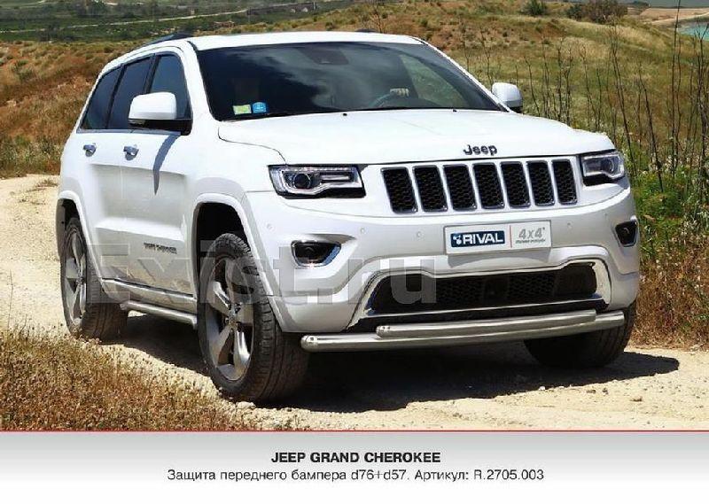 Защита бампера Jeep Grand Cherokee 4 2014 передняя R2705003
