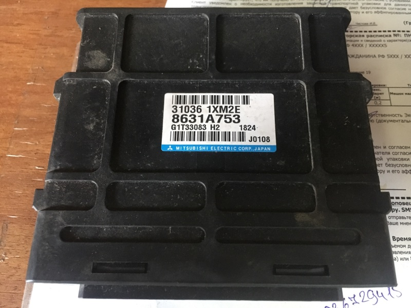Блок управления акпп Mitsubishi Outlander Xl CW6W 3.0 2011 (б/у) 8631A753