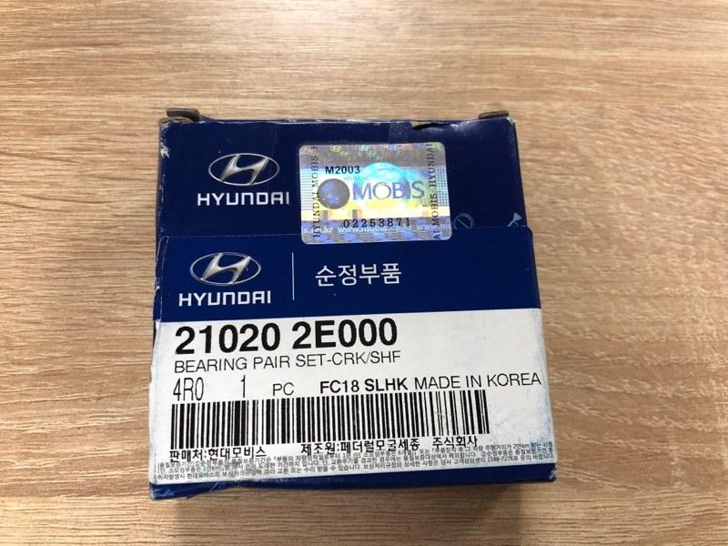 Вкладыши коренные Hyundai I-30 (б/у)