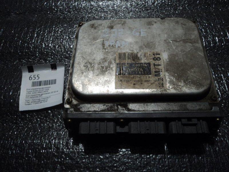 Блок управления двигателем Toyota Gs300 JZS147 1JZGE (б/у)