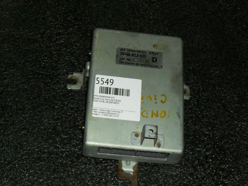 Блок управления кпп Honda Civic Ferio EK3 B16A (б/у)