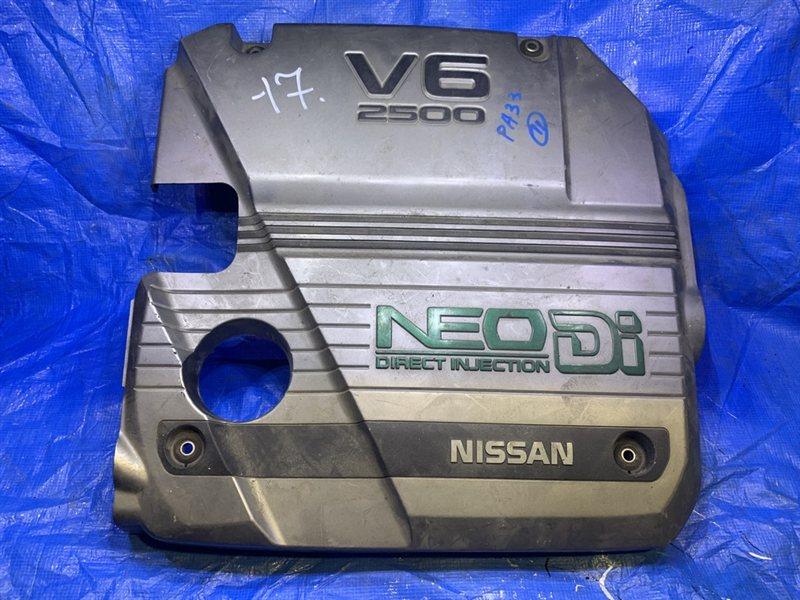 Декоративная крышка двс Nissan Cefiro A33 VQ20 (б/у)