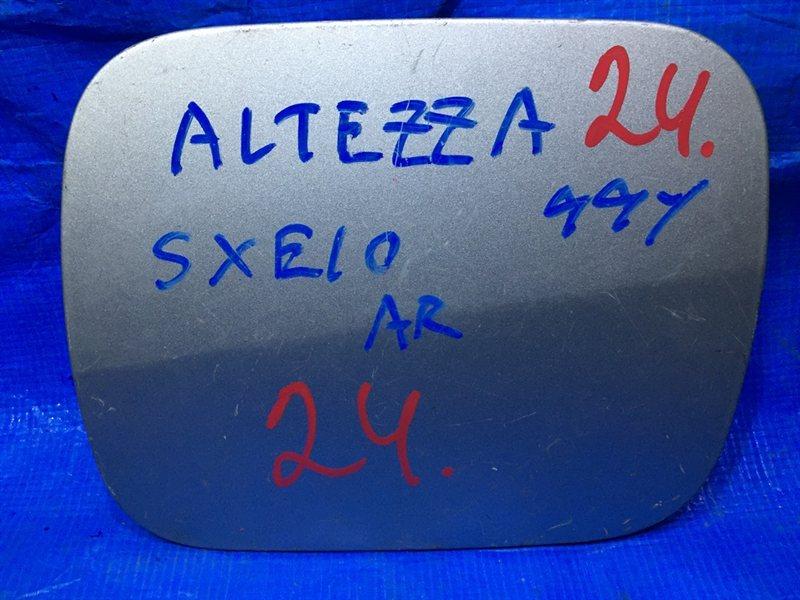 Лючок бензобака Toyota Altezza SXE10 (б/у)