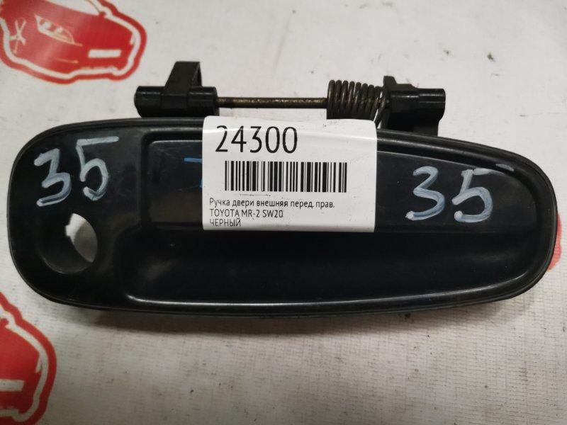 Ручка двери внешняя Toyota Mr2 SW20 передняя правая (б/у)
