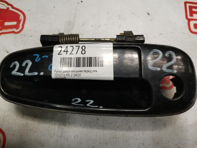 Ручка двери внешняя Toyota Mr2 SW20 передняя левая (б/у)