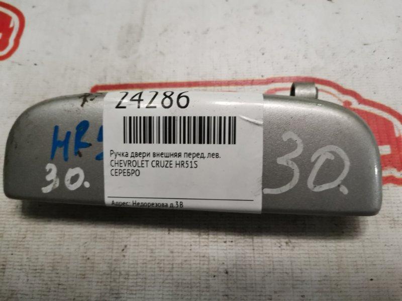 Ручка двери внешняя Suzuki Swift HR51S передняя левая (б/у)