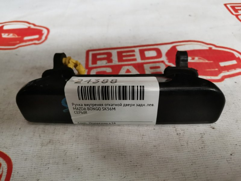 Ручка откатной двери Mazda Bongo SK56M задняя левая (б/у)